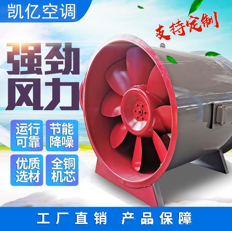 SWF混流风机 送风机厂 金光集团
