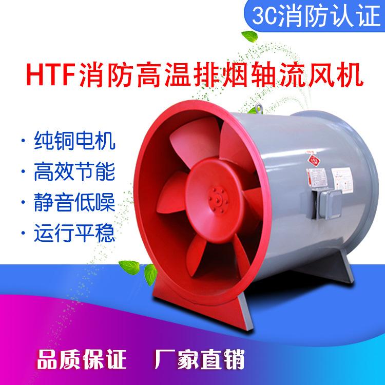 HTF消防高温排烟风机 金光风机厂