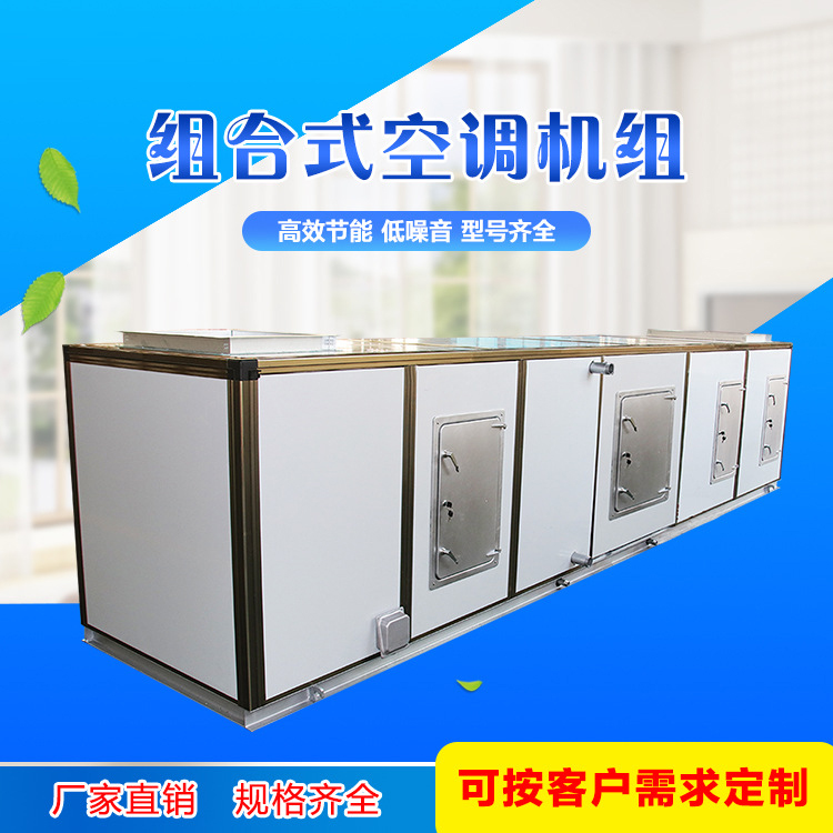 组合式空调机组安装细节你知道吗?