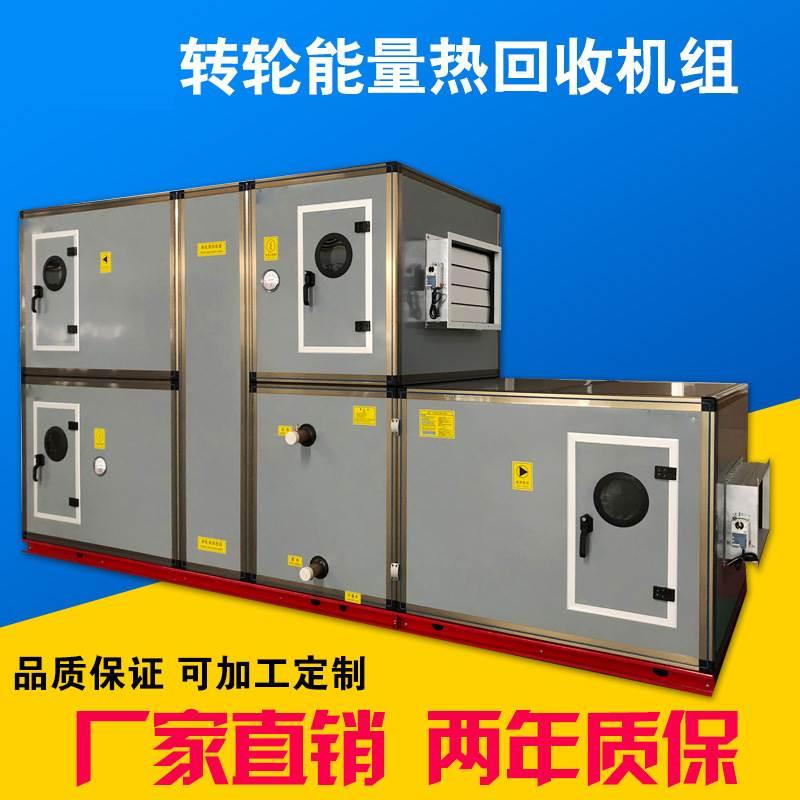 如何选择转轮式热回收空调机组安装的位置?