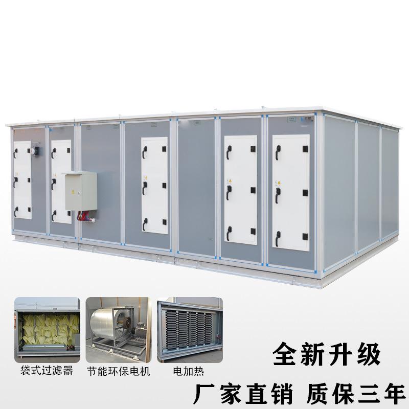组合式空调机组的保养方式的介绍