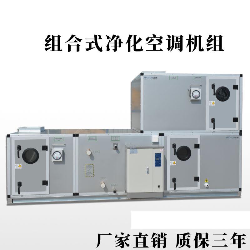 组合式空调机组的一般技术要求