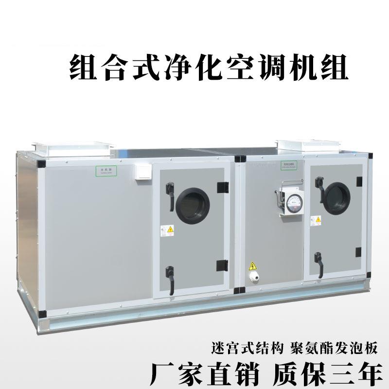 关于组合式空调机组的知识,你了解多少?